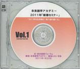 未来創学アカデミー菊地トオル講演CD集 Vol.5