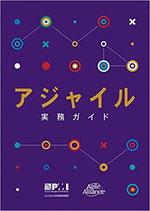 【書籍】アジャイル実務ガイド(日本語版)