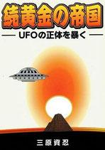 続黄金の帝国~UFOの正体を暴く~