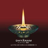 CD ディヤーナム(瞑想)日本語バージョン