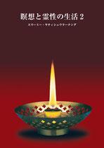 瞑想と霊性の生活2