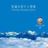 CD 普遍の祈りと賛歌