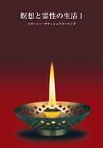 瞑想と霊性の生活1
