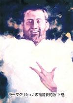 ラーマクシュナの福音要約版下巻