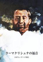 ラーマクリシュナの福音