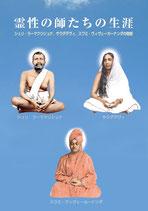 霊性の師たちの生涯