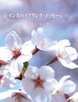 インスパイアリング・メッセージ Vol.1