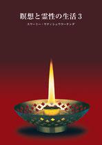 瞑想と霊性の生活3