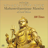 CD シヴァ神のマハームリットゥンジャヤ・マントラ108