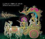 CD シュリーマッド・バガヴァッド・ギーター1〜3(3枚組)