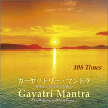 CD ガーヤットリー・マントラ 瞑想と心の平安のために108