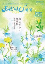 おむすび通貨2012ガイドブック(10冊)