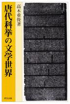 唐代科挙の文学世界 【研文選書102】