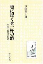 研文選書【104】 更に尽くせ一杯の酒 ―中国古典詩拾遺
