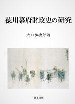 徳川幕府財政史の研究