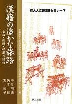 漢籍の遥かな旅路ー出版・流通・収蔵の諸相ー                         京大人文研漢籍セミナー7