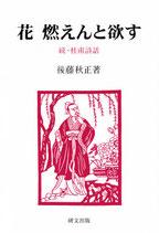 研文選書【121】花 燃えんと欲す 続・杜甫詩話