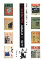 中国抗日戦争時期 新興版画史の研究