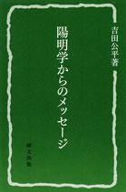 陽明学からメッセージ 【研文選書118】