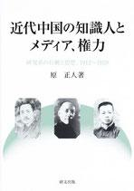 近代中国の知識人とメディア、権力―研究系の行動と思想、1912~1929