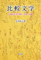 比較文学―比較を生きた時代 日本・中国〈特装版〉