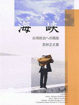 研文選書【26】 海峡 -台湾政治への視座