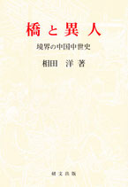 橋と異人―境界の中国中世史 【研文選書103】