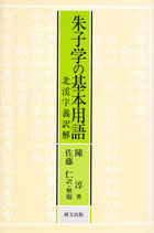 研文選書【64】朱子学の基本用語―北渓字義訳解
