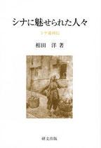 研文選書【123】シナに魅せられた人々―シナ通列伝