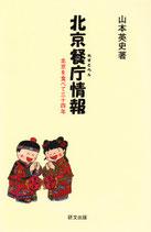北京餐庁(レストラン)情報―北京を食べて三十四年