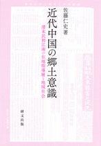 近代中国の郷土意識 ―清末民初江南の在地指導層と地域社会