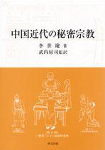 中国近代の秘密宗教