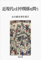 【研文選書115】近現代の日中関係を問う 並木頼寿著作選Ⅱ