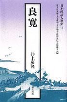 日本漢詩人選集11  良 寛