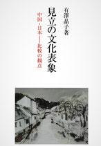 見立の文化表象 中国・日本ー比較の観点