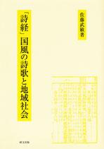 「詩経」国風の詩歌と地域社会