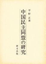 中国民主同盟の研究
