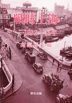 戦時上海 1937~45年