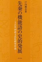 先秦の機能語の史的発展ー上古中国語文法化研究序説