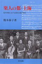 研文選書【76】楽人の都・上海―近代中国における西洋音楽の受容