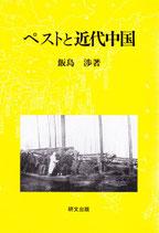 ペストと近代中国―衛生の「制度化」と社会変容
