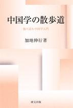中国学の散歩道―独り読む中国学入門 【研文選書124】
