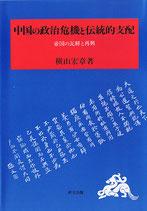研文選書【67】 中国の政治危機と伝統的支配 -帝国の瓦解と再興