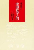 顧頡剛口述 中国史学入門 【研文選書32】