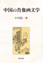 中国の肖像画文学 【研文選書94】