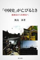 「中国史」が亡びるときー地域史から医療史へ