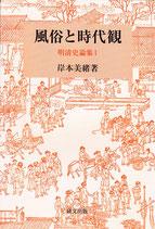 研文選書【112】風俗と時代観 明清史論集1