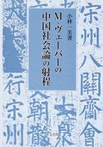 M・ヴェーバーの中国社会論の射程