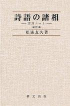 詩語の諸相-唐詩ノート <増訂版>