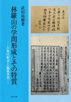 林羅山の学問形成とその特質―古典注釈書と編纂事業―